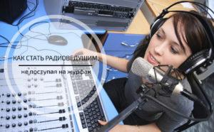 Курсы радиоведущих в Минске